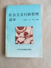 社会主义行政管理读本