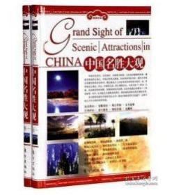 中国名胜大观(彩图版)  9G02e