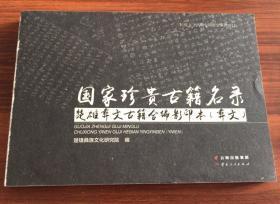 国家珍贵古籍名录楚雄彝文古籍合编影印本:彝文