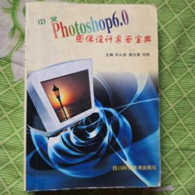 中文Photoshop6.0图像设计桌面宝典