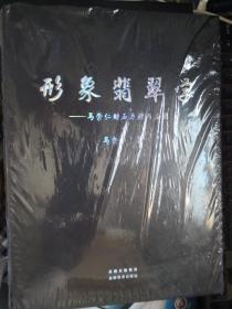 形象翡翠学-马崇仁赌石原理与应用
