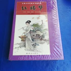 红楼梦连环画(1-20)