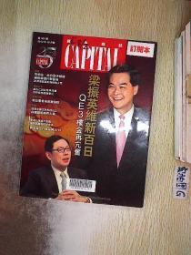 资本杂志 2012 10