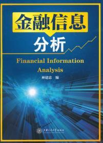 金融信息分析 正版  林建忠  9787313127143