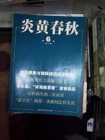 炎黄春秋 2011 6、