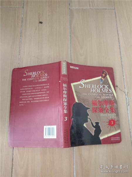 福尔摩斯探案全集(1-4卷)
