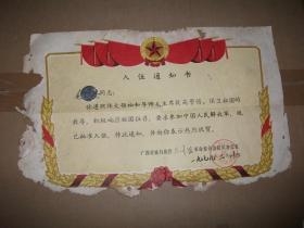 1979年广西壮族自治区灵川县革命委员会征兵办公室-入伍通知书