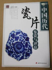 中国历代瓷片鉴赏与评估 铜版纸  彩印  原包装  带塑封   全新正版   一版一印
