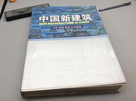 中国新建筑 文化博览教育学院公共服务 12开精装巨厚326页、2012年版 收录大量的现当代建筑方案图、布置图 平面图、
