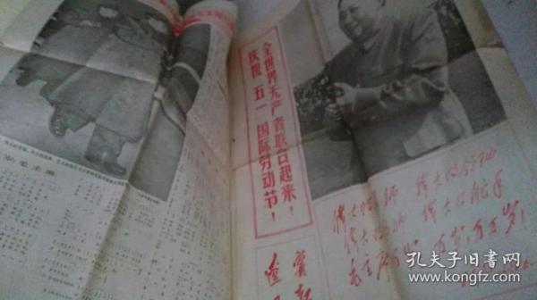 辽宁日报 1967年5月1日