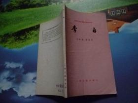 中国古典文学基本知识丛李白