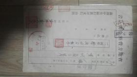 满洲国中央银行黑河支行  台照
