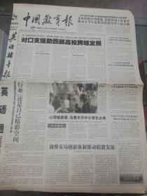 【报纸】中国教育报 2006年10月9日【对口支援助西部高校跨越发展】【宁夏企业学校全部移交属地政府】【名师课堂的魅力在哪里?】