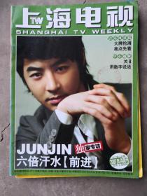 上海电视,2007年8A,B,D