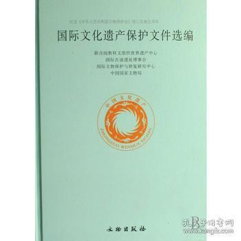 国际文化遗产保护文件选编