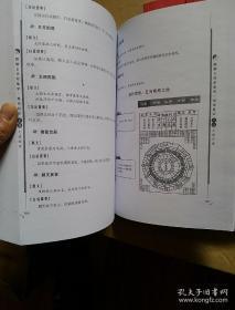 果老星象学 占星学 星命学 七政四余(绝版书)
