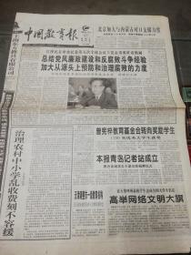 【报纸】中国教育报 2000年12月27日【北京加大与内蒙古对口支援力度】【治理农村中小学乱收费刻不容缓】【本报青岛记者站成立】【上海海运学院校医院改革探访】