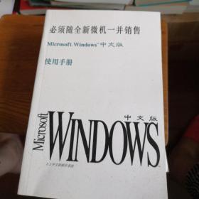 必须随全新微机一并销售   中文版  使用手册+用户手册+汉字系统使用手册+中文输入法