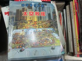 神奇迷宫之旅:太空救援