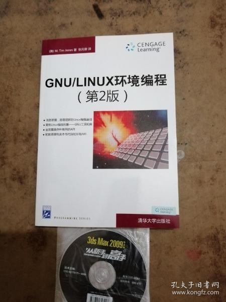 GNU/LINUX环境编程