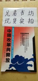 中国改革与开放1993年4月创刊号(签赠本赠送人文出版社孟伟哉)