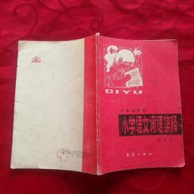 六年制学校小学语文词语集释 第五册