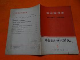 甘肃农业科技简讯一一封面有毛主席语录(1970.6)