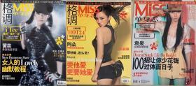 Miss格调 2007年3本合售封面人物:袁泉、阿朵、黄奕