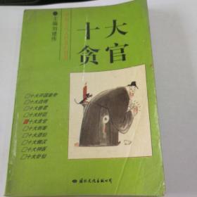 十大贪官  中国古代人物系列漫画