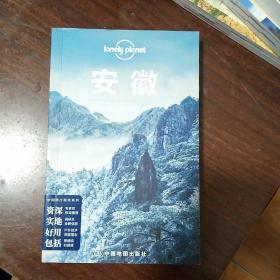 孤独星球Lonely Planet旅行指南系列:安徽