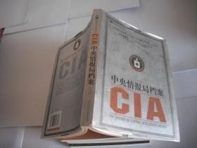 中央情报局档案