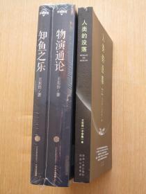 纯正版保证正版 物演通论+知鱼之乐+人类的没落 王东岳文集 全3册