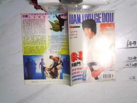 拳击与格斗--纪念世界功夫巨星李小龙逝世一周年《1994年第7期》