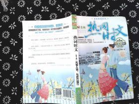 意林炫读系列·热词时文(第1辑):先锋人物,与时代同行