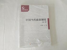 中国当代政治制度(第三版)