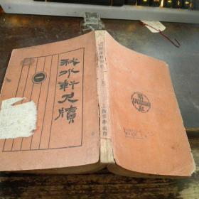 新29《秋水轩尺牍》卷一至卷二/上册