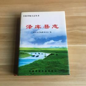 青海省地方志丛书(泽库县志)