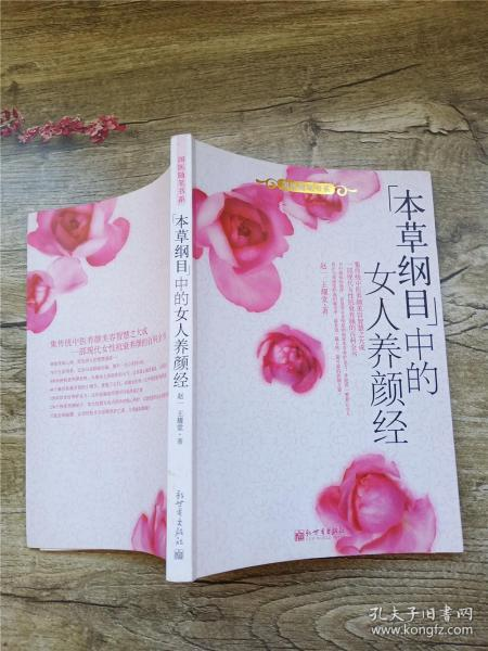 本草纲目中的女人养颜经【内有笔迹】