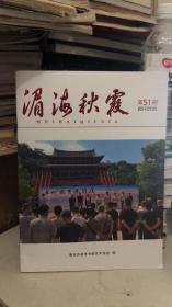 湄海秋霞   2019.07.05 第51期 莆田市老年书画艺术协会