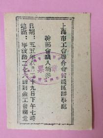 稀见,1955年,门券门票入场券,上海市工会联合会黄浦区办事处