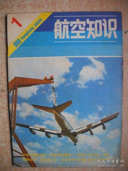 《航空知识》1980年第1期