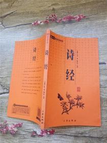 诗经 三秦出版社