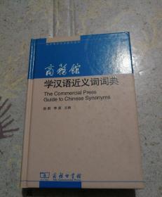 商务馆学汉语近义词词典