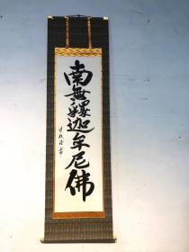 南无释迦牟尼佛 大师 道教谦书 绢布金丝绣线装裱,鎏金花轴。档次最高。