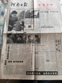 【报纸】河南日报 1995年2月9日【军嫂之爱】【孟庄镇农业秩序稳定发展】【安阳县供销社扭亏为盈】