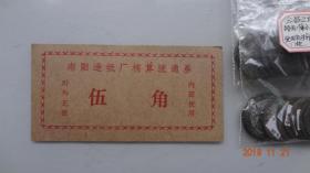 南阳造纸厂核算流通券五角