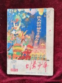 上海少年 75年1 包邮挂刷