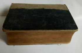 民国旧书 辞源 下册
