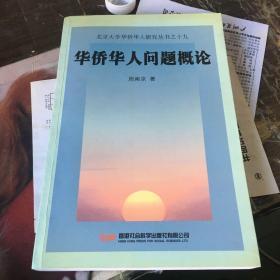 华侨华人问题概论(作者 周南京 签名赠本)
