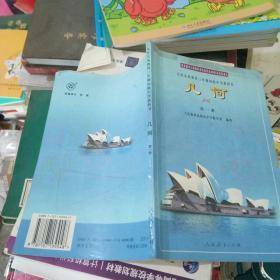 九年义务教育三年制初中学教科书